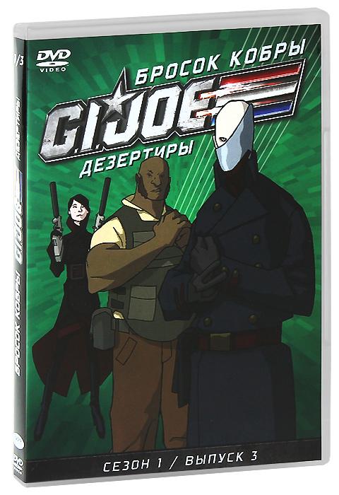 Бросок кобры: G.I. Joe: Дезертиры, сезон 1, выпуск 3 управление жизненным циклом корпорации и адизес