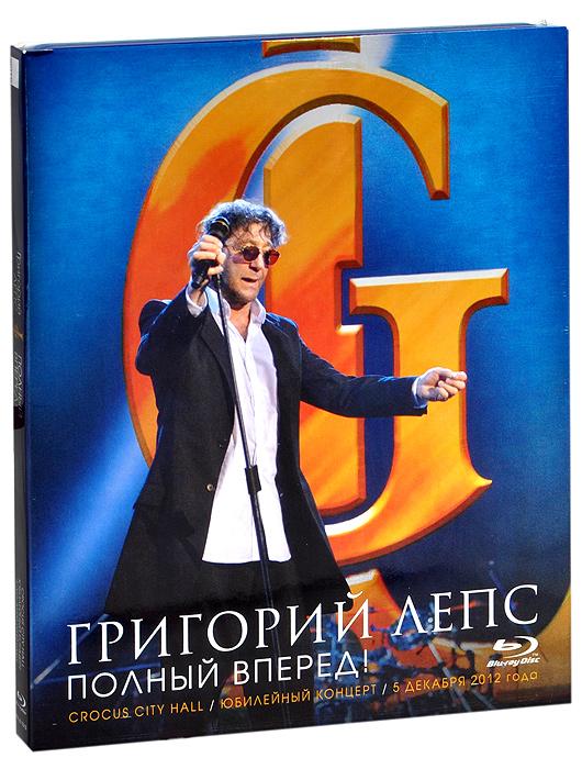 Григорий Лепс: Полный вперед! (Blu-ray) я плюю на ваши могилы 2 blu ray