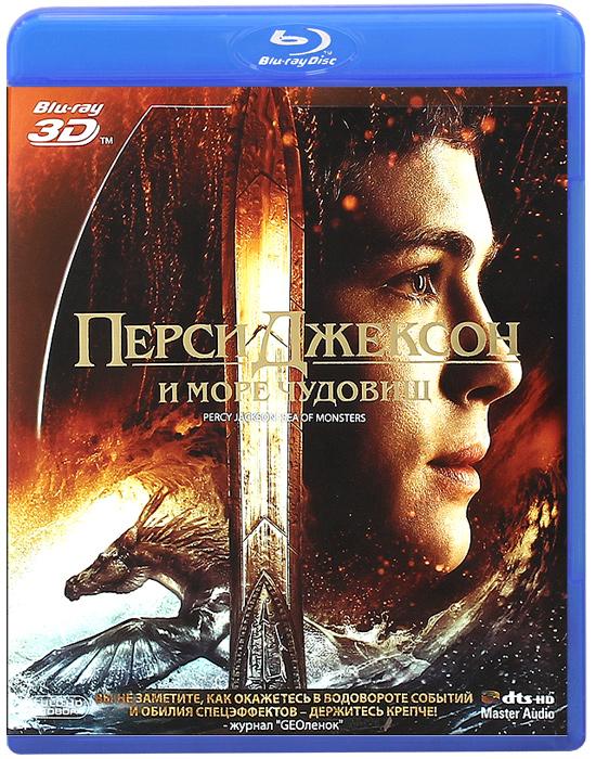 Перси Джексон и Море чудовищ 3D (Blu-ray) логан blu ray