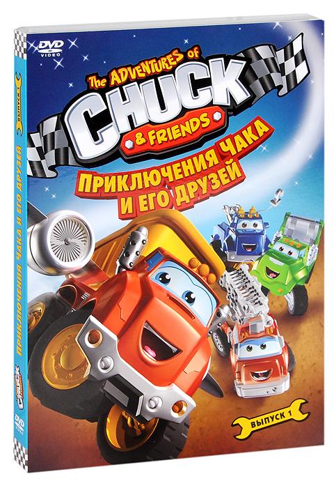 Приключения Чака и его друзей: Выпуск 1