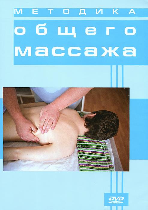 Методика общего массажа