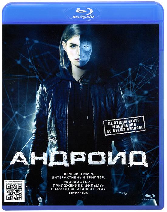 Андроид (Blu-ray) как купить программу на маркете андроид