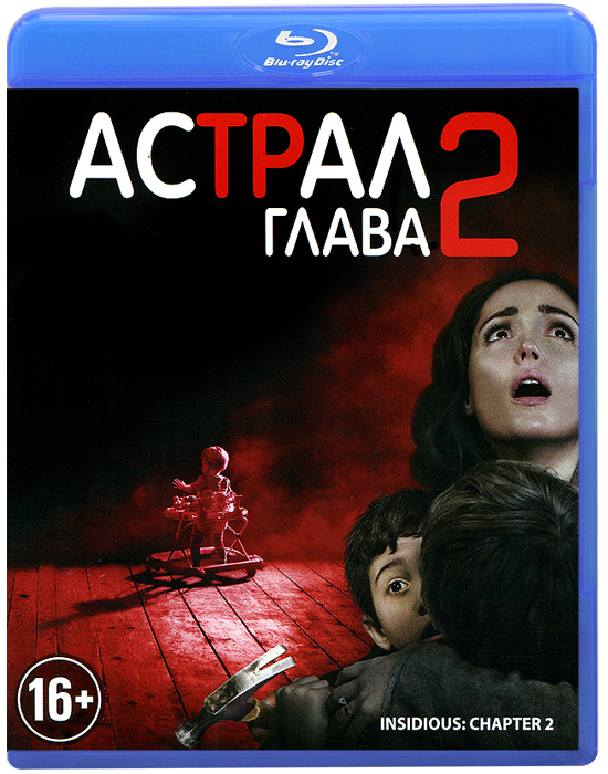 Астрал: Глава 2 (Blu-ray)