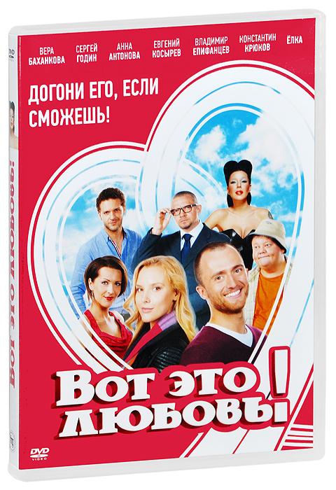 Вера Баханкова («Нанолюбовь»), Анна Антонова («Женская лига»), Годин Сергей в комедии Станислава Назирова «Вот это любовь!». «Вот это любовь!» - веселая, романтическая комедия. Фильм рассказывает о незабываемых приключениях двух молодых москвичек. Казалось бы, заурядная деловая поездка становится захватывающей погоней, наполненной позитивом, неожиданными происшествиями, искрометным юмором и, конечно же, морем чувств и ярких эмоций!