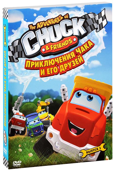 Приключения Чака и его друзей: Выпуск 3