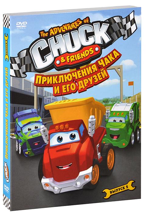 Приключения Чака и его друзей: Выпуск 2