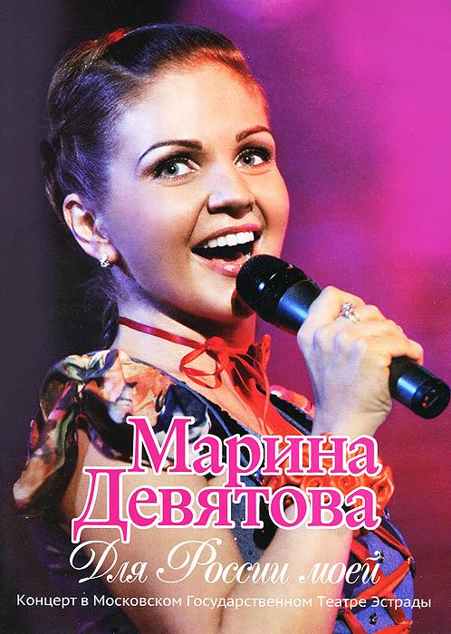 Марина Девятова: Для России моей