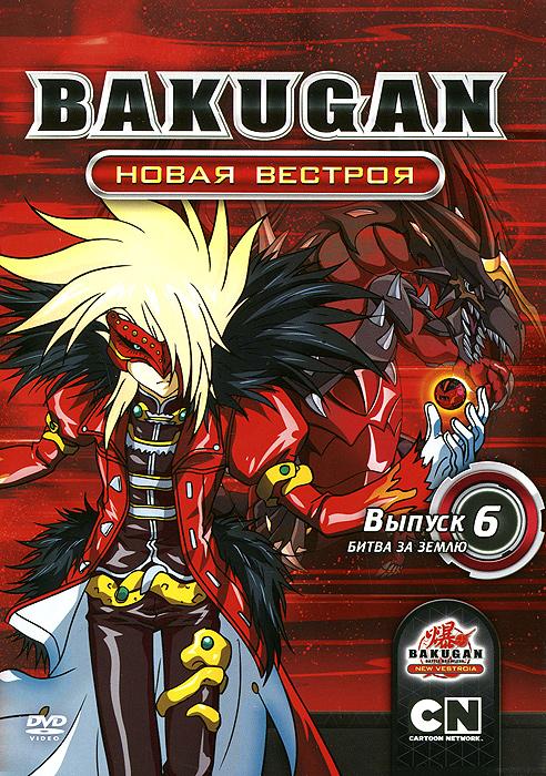 Бакуган:  Новая Вестроя, выпуск 6:  Битва за Землю Cartoon network