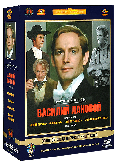 Фильмы Василия Ланового (5 DVD) фильмы людмилы гурченко 5 dvd