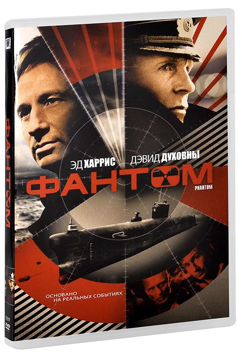 Эд Харрис («Гравитация»), Дэвид Духовны («Чаплин»), Уильям Фичтнер («Схватка») в военном триллере Тодда Робинсона «Фантом». Холодная война. Весь мир, затаив дыхание, следит за судьбой советской подводной лодки с ядерным оружием, пропавшей без вести в водах Тихого океана. На борту судна разворачивается жестокая борьба не на жизнь, а на смерть между закаленным в боях советским капитаном (Эд Харрис) и коварным агентом КГБ (Дэвид Духовны). Время на исходе, вражеские силы все ближе, и капитан всеми силами пытается предотвратить ядерный Апокалипсис.