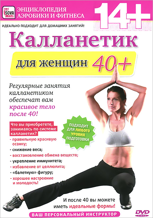 Калланетик для женщин 40+