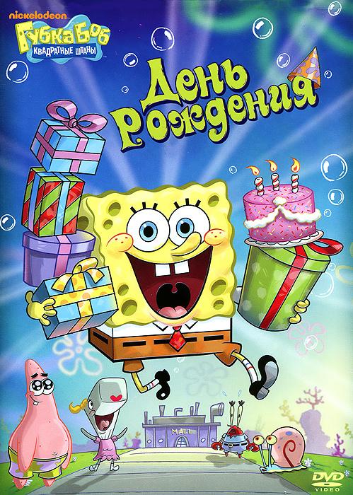 Губка Боб Квадратные Штаны: День рождения, Выпуск 6