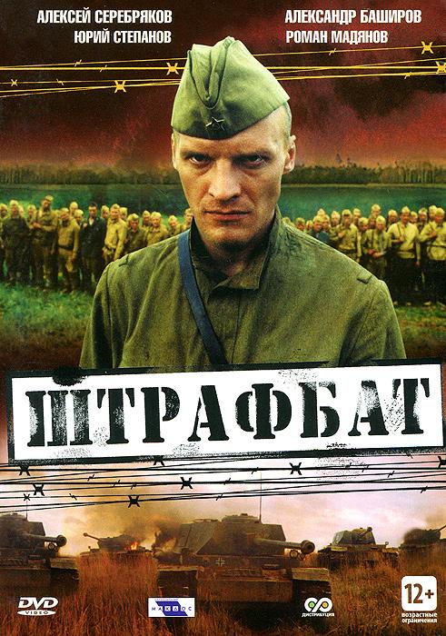 Штрафбат: Серии 1-11 андрей сухов русские философствующие историки