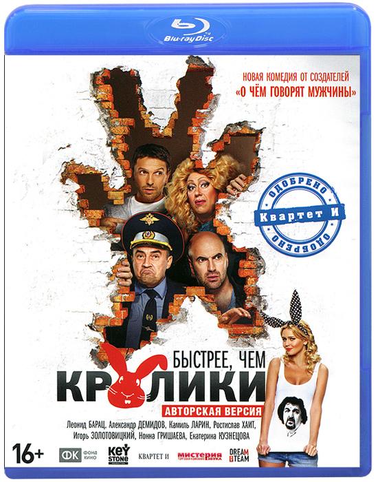 Быстрее, чем кролики (Blu-ray) день выборов 2