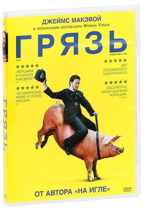 Джеймс МакЭйвой («Люди Икс: Первый класс»), Джейми Белл («Дорогая Венди»), Путс Имоджен («Центурион») в черной комедии Джона С. Бейрда «Грязь».  Брюс Робертсон - полицейский-псих, наглый, саркастичный подонок. Вечно под кайфом, вечно сексуально озабоченный, он занят расследованием убийства, хотя гораздо лучше у него получается крышевать, употреблять кокаин, пить дешевое пойло и вступать в интимные отношения при каждом удобном случае. Почти все сослуживцы Брюса - его смертельные враги, потому что мешают ему продвигаться по службе. Он, не задумываясь и даже с удовольствием, затопчет их в грязь, унизит, опустит и сделает всё, что подскажет его больная фантазия. Так что, Господи, помоги тому, кто перейдет дорогу Брюсу. Но однажды и в его дерьмовой карьере, и в дерьмовой жизни происходит перелом. И причина его - любовь, мать ее, любовь!..
