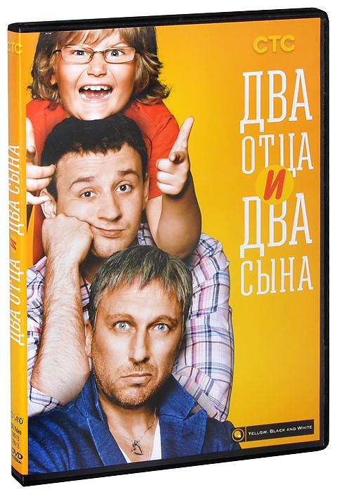 Два отца и два сына: Серии 1-20 (2 DVD) павел федоров аз и ферт или свадьба с вензелями водевиль