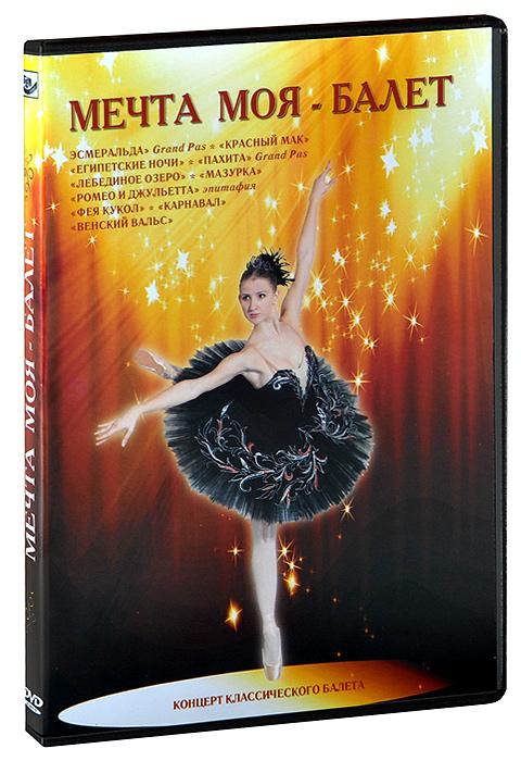 Мечта моя - балет ТЕН - Видео