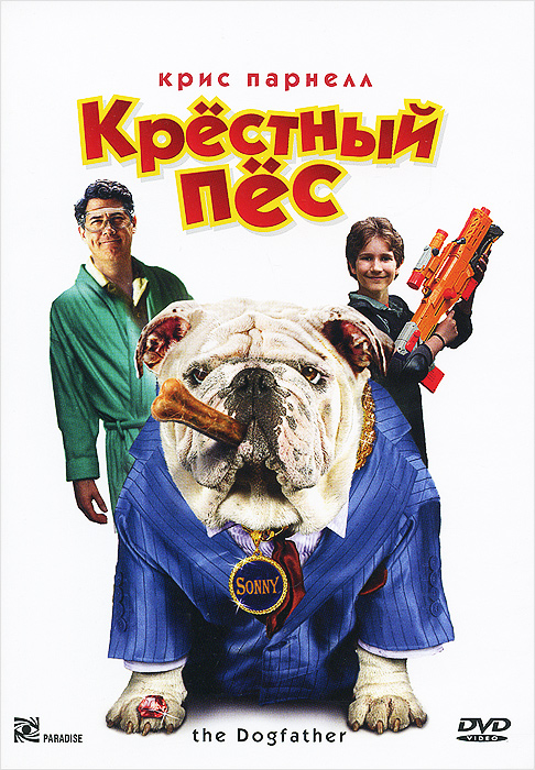 Крестный пес
