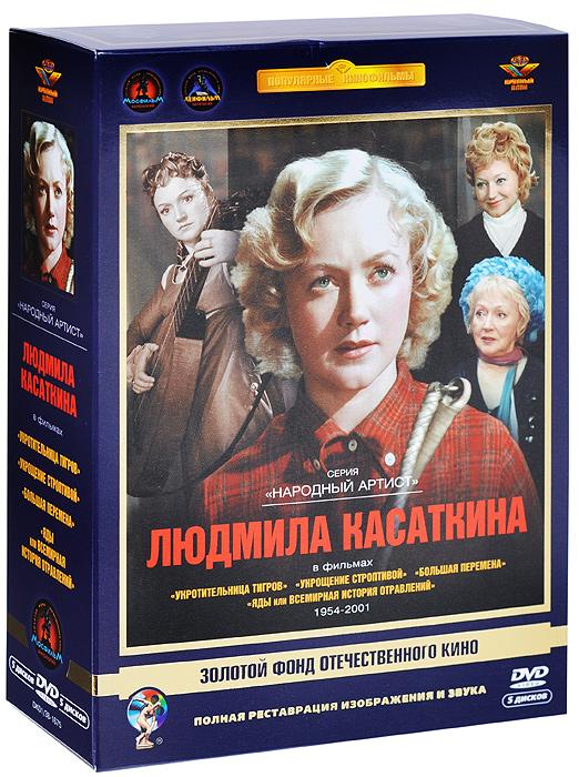 Фильмы Людмилы Касаткиной (5 DVD) фильмы людмилы гурченко 5 dvd