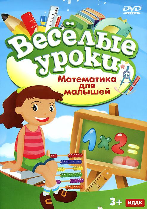 Веселые уроки: Математика для малышей веселые уроки с ноликом письмо и счет