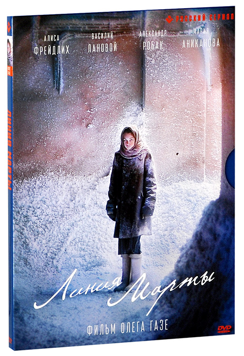 Алиса Фрейндлих («Служебный роман»), Лидия Федосеева-Шукшина («Вам и не снилось...»), Мария Аниканова  в мелодраме Олега Газе «Линия Марты».  Ольга и ее дочь-подросток Наташа переезжают в старую квартиру на Васильевском острове, где случайно находят письмо, написанное в блокадном Ленинграде мальчиком Юрой девочке Марте, в которую он был влюблен. Столько лет прошло! Но Ольга и Наташа решают найти Марту. Их «расследование» идет извилистым путем, через встречи с разными людьми, и каждый - со своей судьбой, обычной и одновременно удивительной...