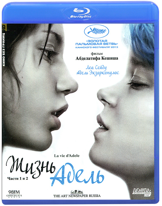 Жизнь Адель: части 1 и 2 (Blu-ray) 2 1 blu ray
