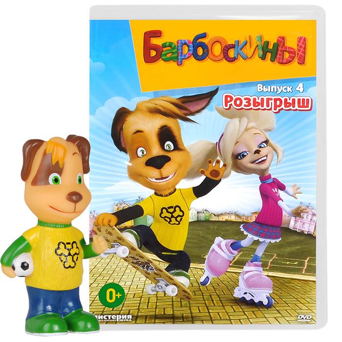 Барбоскины: Розыгрыш, выпуск 4 (DVD + игрушка)