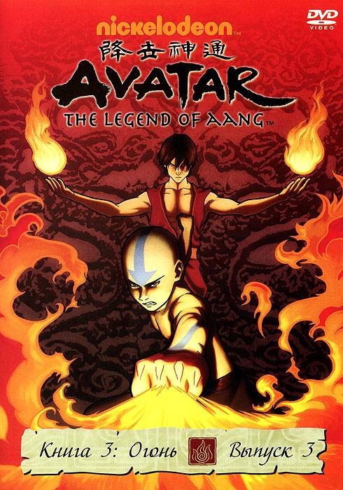 Аватар: Легенда об Аанге: Книга 3, Огонь, Выпуск 3