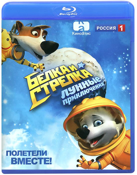 Белка и Стрелка: Лунные Приключения (Blu-ray) великий диктатор blu ray