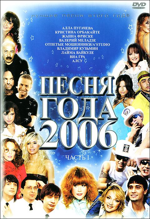 Песня года 2006. Часть 1