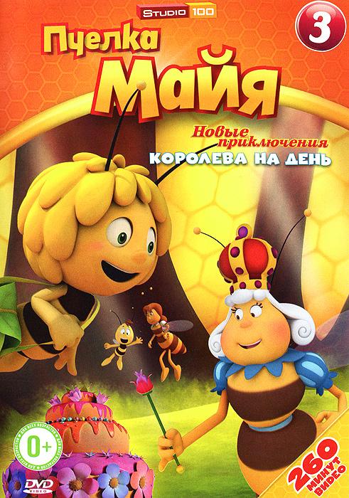 Пчелка Майя: Новые приключения, выпуск 3: Королева на день пчелка майя новые приключения выпуск 4 побег из улья