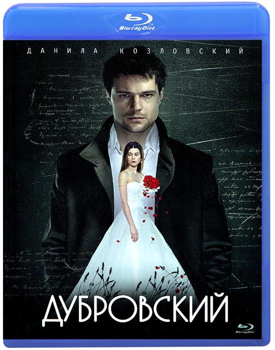 Дубровский (Blu-ray)