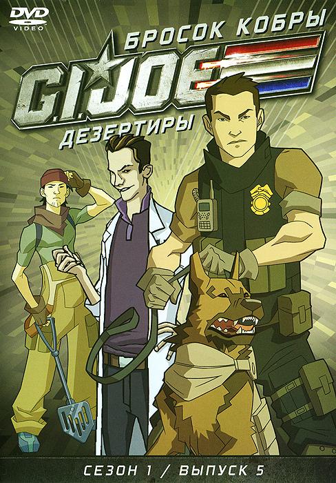 Бросок кобры: G.I. Joe: Дезертиры, сезон 1, выпуск 5 управление жизненным циклом корпорации и адизес
