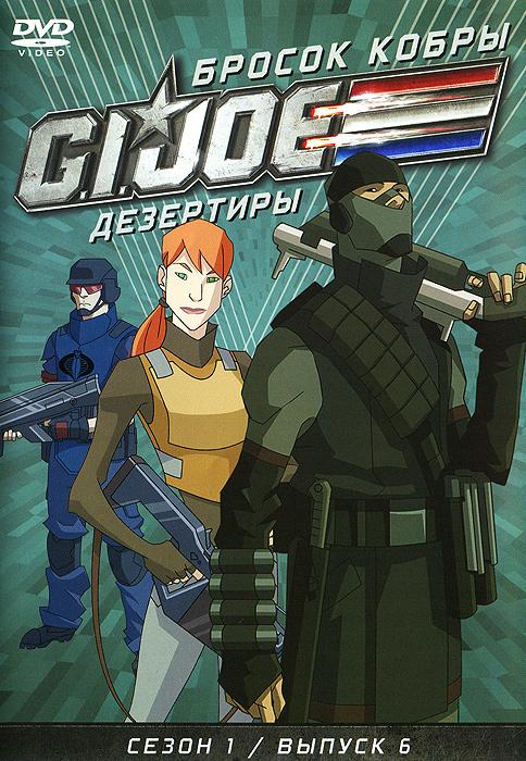 Бросок кобры: G.I. Joe: Дезертиры, сезон 1, выпуск 6 управление жизненным циклом корпорации и адизес