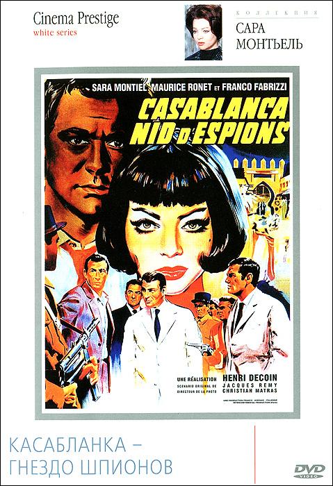 Коллекция Сары Монтьель: Касабланка - гнездо шпионов