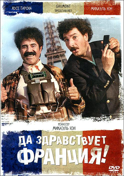 Хосе Гарсия («Бланш»), Микаэль Юн («Курьер»), Изабель Фунаро в комедии Микаэля Юна «Да здравствует Франция!».  Два друга, живущие в Табулистане, очень огорчены тем, что об их родине никто не знает. Жизнь здесь протекает монотонно и однообразно, но мужчины уверены, что Табулистан достоин того, чтобы о нем заговорили. Чтобы привлечь внимание мира, они придумывают дерзкий план, для осуществления которого отправляются в Париж. Однако цель друзей — не покорить Францию, а совершить теракт. Они задумали взорвать главную достопримечательность столицы — Эйфелеву башню.Герои делятся своими планами с президентом Табулистана, которому такой «пиар» кажется отличной идеей. Он «благословляет» пастухов на «подвиги», и воодушевленные мужчины отправляются в путешествие. На пути к цели друзей ожидает множество неожиданных приключений. Наивные пастухи, никогда не выезжавшие за пределы Табулистана, попадают в разные комические ситуации, поэтому зритель сможет развлечься, получив изрядную порцию тонкого юмора. Помимо прочего, друзей подстерегают настоящие опасности, о которых они и не подозревают. Знакомство с Парижем меняет их мировоззрение и планы. Кроме того, смелое приключение не обходится и без любовной линии.