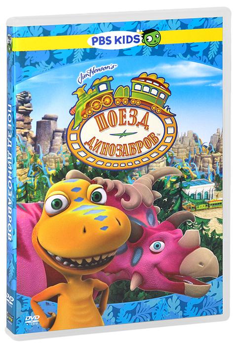 Поезд динозавров: Выпуск 1, серии 1-5 игровые наборы tomy набор поезд динозавров тайни с вагончиком