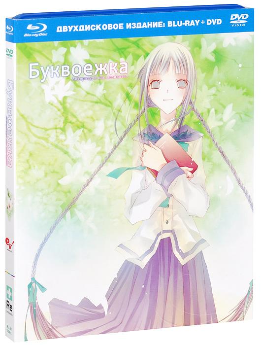 Буквоежка: Коллекционное издание (Blu-ray + DVD) видеодиски reanimedia буквоежка коллекционное издание
