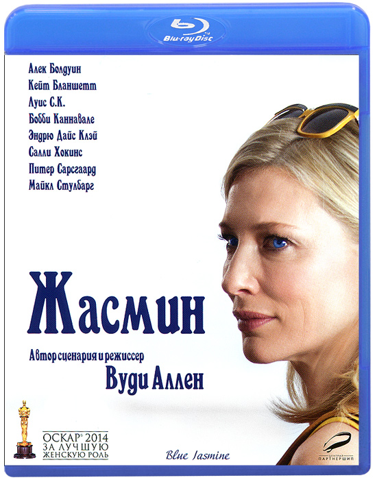Жасмин (Blu-ray) как купить квартиру в абхазии 2014