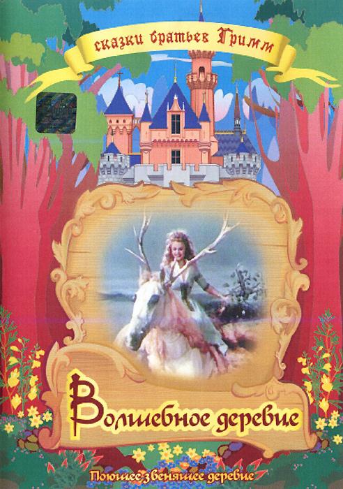 Сказки братьев Гримм. Волшебное деревце