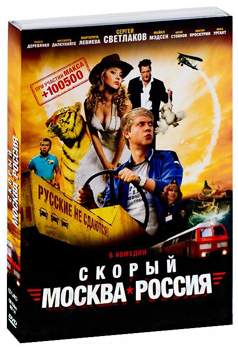 Скорый Москва-Россия найк владивосток