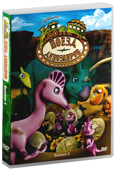 Поезд динозавров: Выпуск 3, серии 11-15 поезд динозавров выпуск 4 серии 16 20