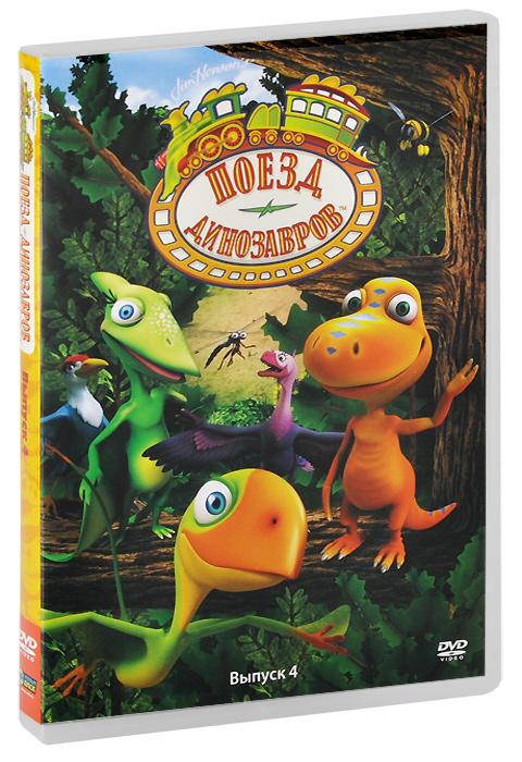 Поезд динозавров: Выпуск 4, серии 16-20 игровые наборы tomy набор поезд динозавров тайни с вагончиком