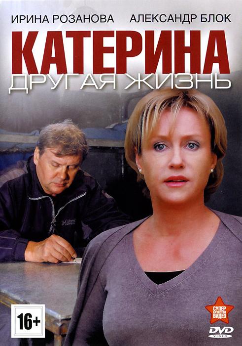 Катерина: Другая жизнь, серии 1-8
