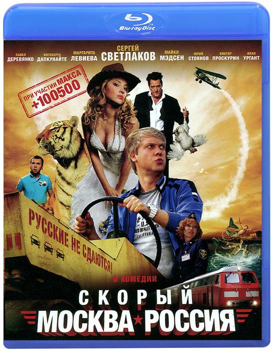 Скорый Москва-Россия (Blu-ray) найк владивосток