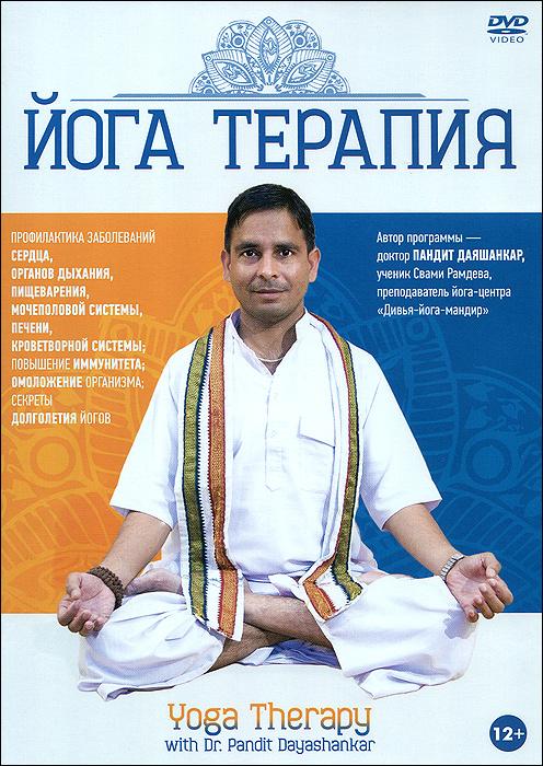 Йога терапия