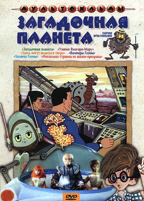 Загадочная планета: Сборник мультфильмов