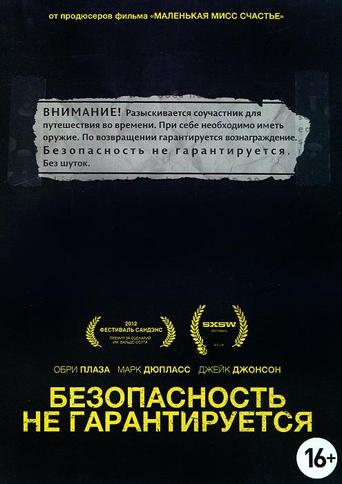 Обри Пласа, Марк Дюпласс, Джейк Джонсон в комедии Колина Треворроу