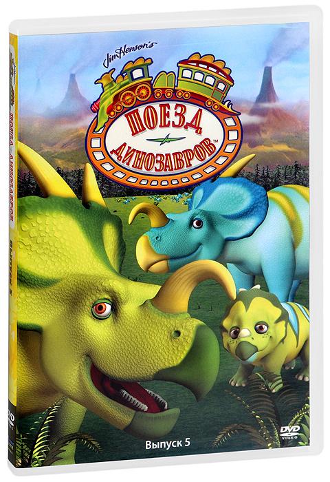 Поезд динозавров: Выпуск 5, серии 21-25 поезд динозавров выпуск 4 серии 16 20