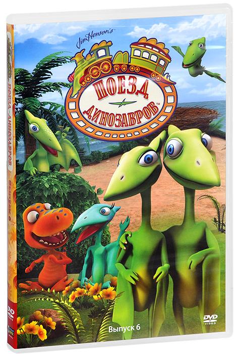 Поезд динозавров: Выпуск 6, серии 26-30 поезд динозавров выпуск 4 серии 16 20